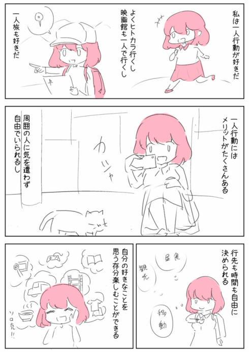 一人行動の人01
