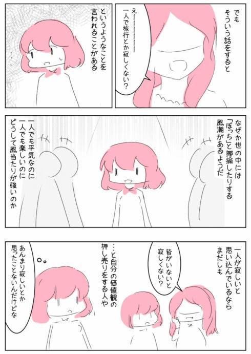一人行動の人02