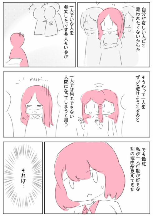 一人行動の人03
