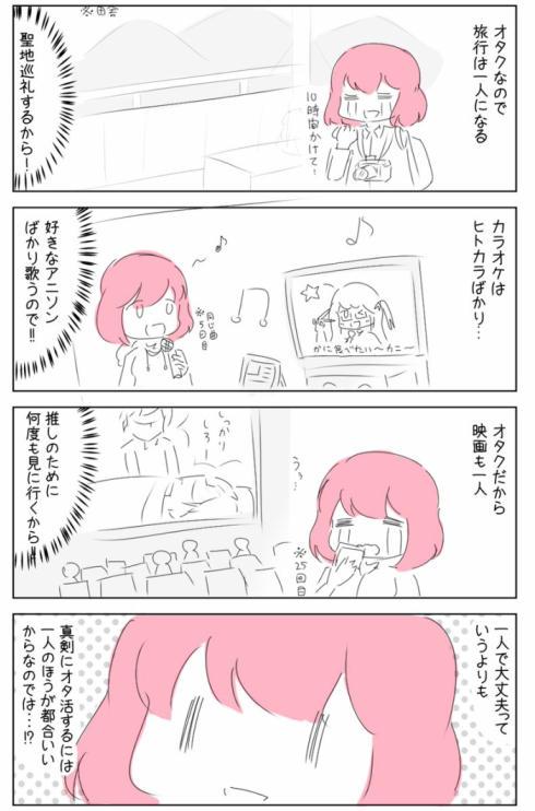 一人行動の人04
