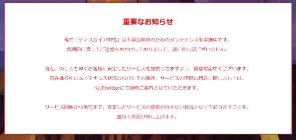 魔界戦記ディスガイアRPG 日本一ソフトウェア フォワードワークス