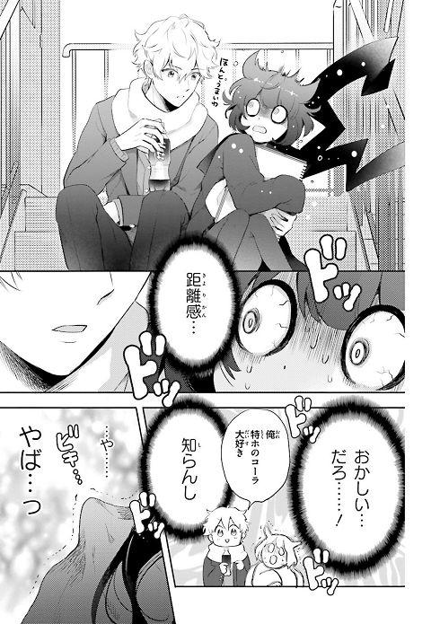 乙女怪獣キャラメリゼ 蒼木スピカ レビュー