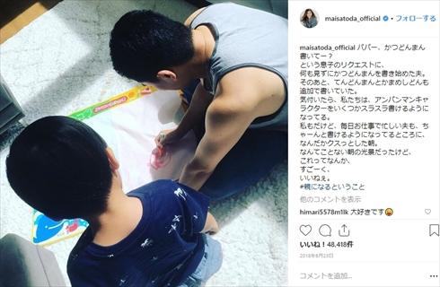 田中将大 里田まい 妊娠 第2子 結婚記念日 息子