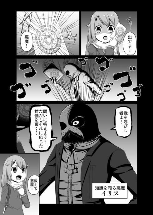 悪魔さん05