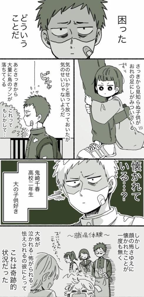悪い座敷童01