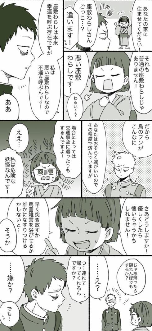 悪い座敷童03