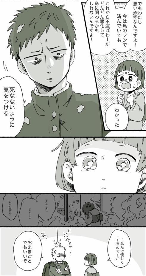 悪い座敷童04