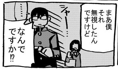 横田卓馬 非モテ エピソード