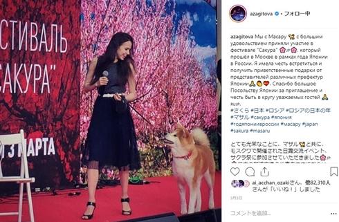 アリーナ・ザギトワ マサル 秋田犬 桜 世界選手権 優勝