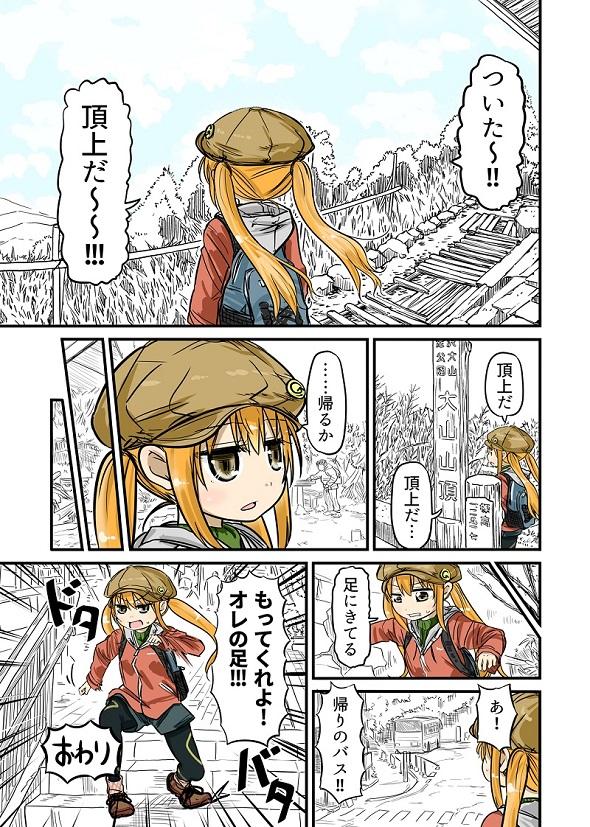 ルーツレポ「登山(神奈川県 大山)」