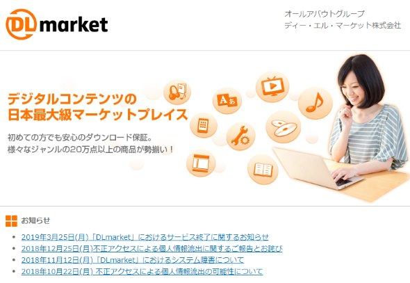 DLmarket サービス終了 不正アクセス クレジットカード 流出 オールアバウト