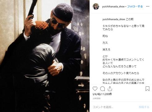花田優一 誹謗中傷 SNS