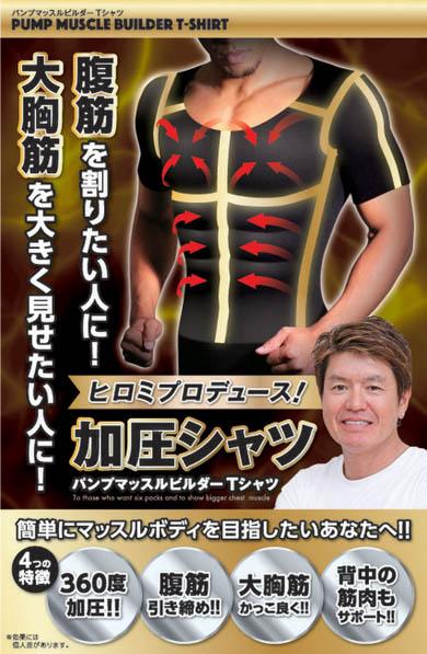 ヒロミ 加圧シャツ