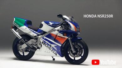 ホンダ・NSR250R