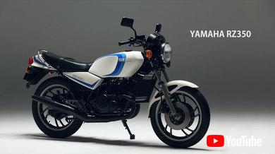 ヤマハ・RZ350