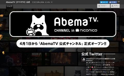 AbemaTV チャンネル