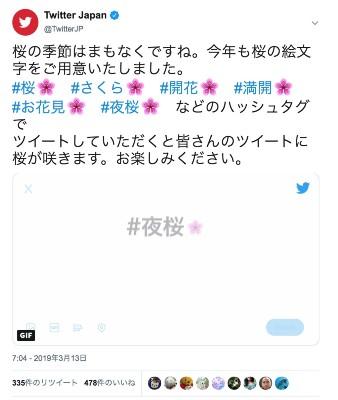 Twitter 絵文字 桜