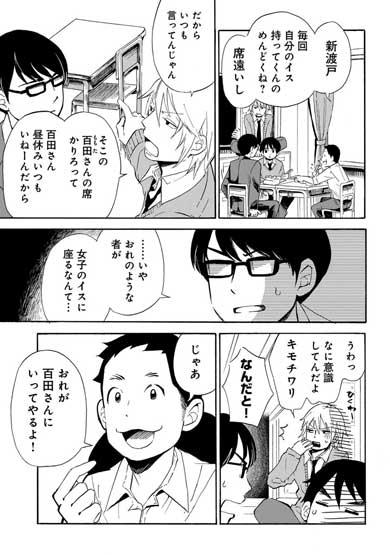 月曜から金曜の男子高校生 クラスでいちばん可愛い女の子 席を借りる 漫画