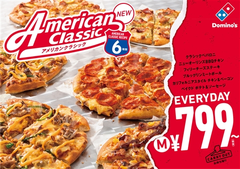 ドミノピザ、画期的に安い持ち帰り799円〜のピザシリーズを発表 4月1日発売