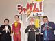「シャザム!」吹き替え声優に菅田将暉が決定! 福田監督からラブコールの佐藤二朗、「吹替収録したのは7分」