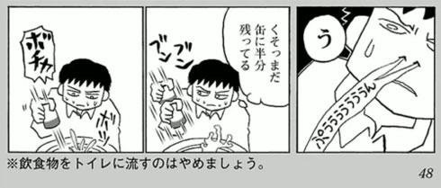 鬱ごはん 施川ユウキインタビュー