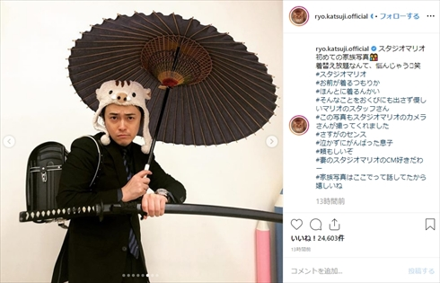 勝地涼 前田敦子 スタジオマリオ 家族写真 Instagram 息子 子ども 衣装 小道具