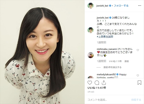 上西恵 NMB48 復帰 芸能活動 再開 舞台 a Novel 文書く show 現在