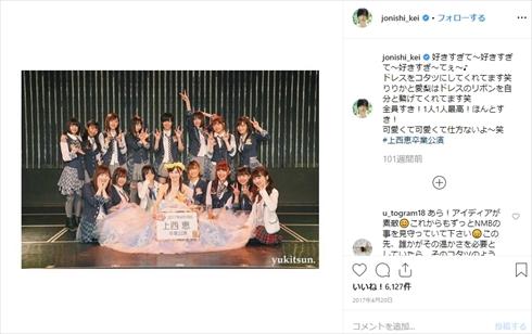 上西恵 NMB48 復帰 芸能活動 再開 舞台 a Novel 文書く show 現在 卒コン