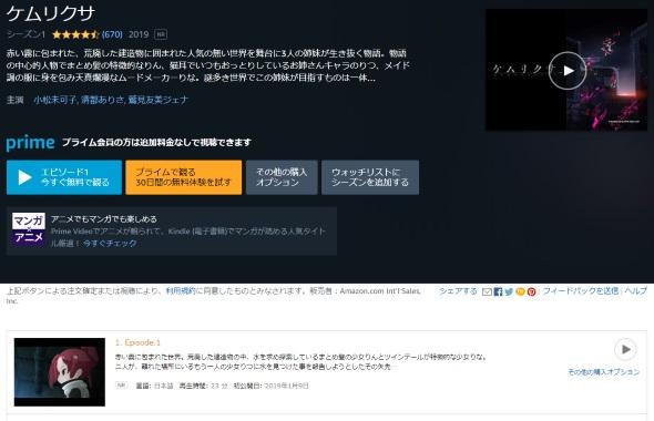 ケムリクサ Amazonプライムビデオ 無料