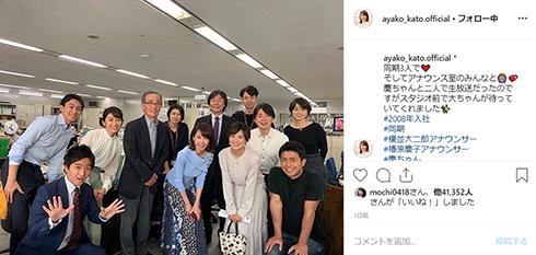 加藤綾子 カトパン めざましテレビ アナウンサー 三宅正治 永島優美 Instagram