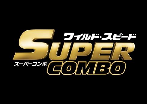 「ワイスピ」最新作のサブタイトル「スーパーコンボ」が直球すぎて謎の人気に 必殺技を連想する人や新元号に推す声も