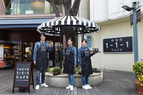 神田神保町1-1-1CAFE全景
