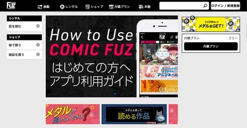 芳文社 公式 漫画 アプリ COMIC FUZ コミックファズ 配信 まんがタイムきらら