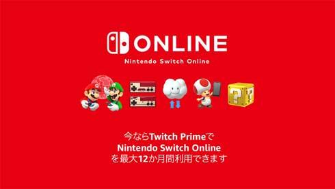 Twitch Prime 特典 Nintendo Switch Online 無料 Amazonプライム会員