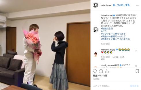 おばたのお兄さん 山崎夕貴 結婚記念日 花束 サプライズ