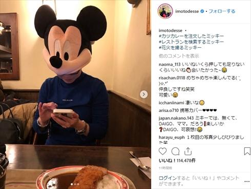 北川景子 イモトアヤコ 東京ディズニーランド 家売るオンナ プリンセス ケイコキタガワ