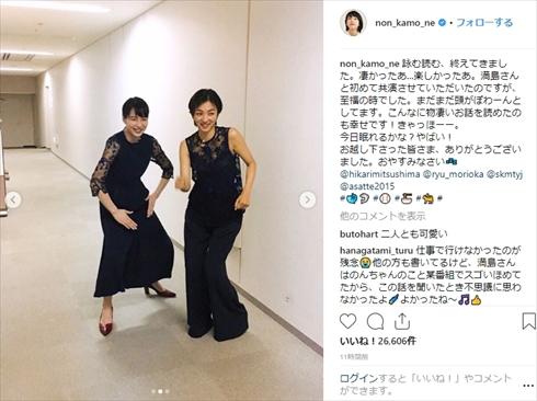 のん 満島ひかる 詠む読む 朗読 Instagram 坂元裕二