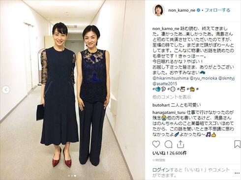 のん 満島ひかる 詠む読む 朗読 Instagram 坂元裕二 共演 ゲスト