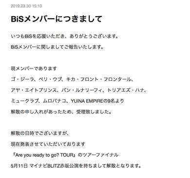 BiS 解散 アイドル