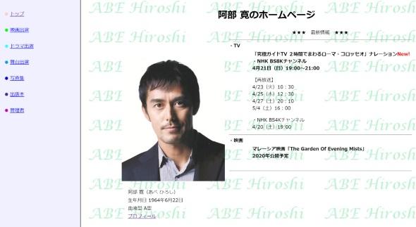 阿部寛のホームページ