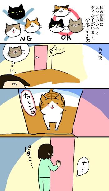 ぜんちゃん漫画