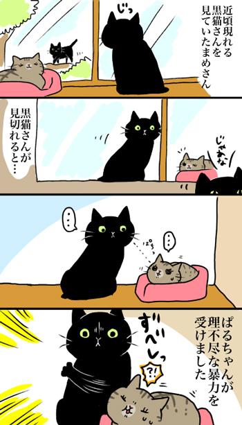 まめさん漫画