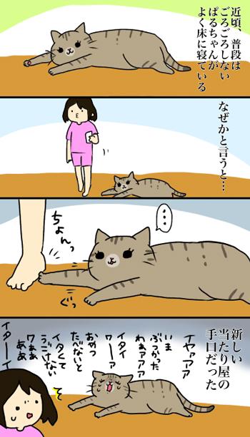 ぱるちゃん漫画