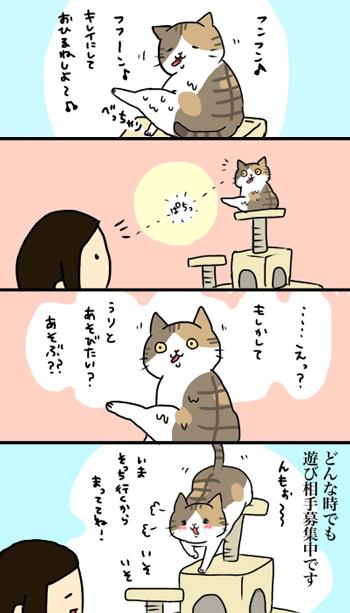 うりちゃん漫画