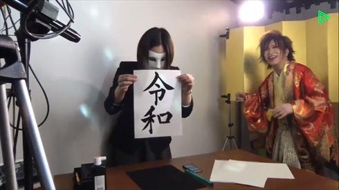 ゴールデンボンバー 令和 新元号 YouTube 最速 菅義偉 MV 鬼龍院翔