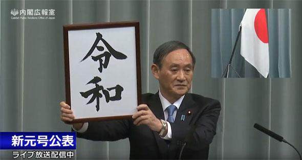 2019年4月1日、政府は新しい元号が「令和」であると発表しました。読み方は「れいわ 」で、11時41分ごろから記者会見を行った菅義偉官房長官が明かしたもの。