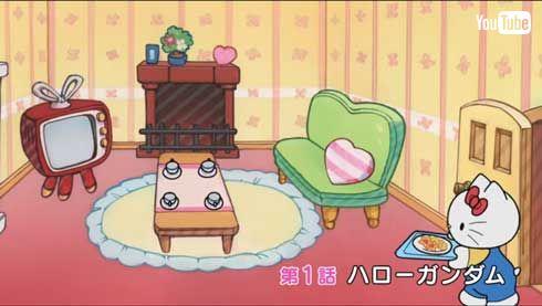 ガンダム vs ハローキティ コラボ アニメ 第1話