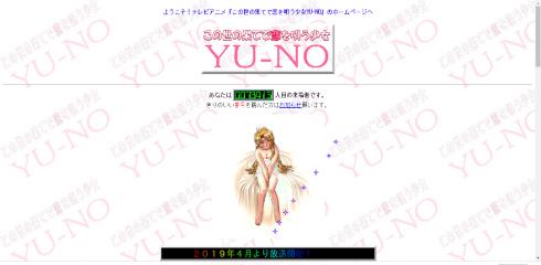 この世の果てで恋を唄う少女 YU-NO アニメ