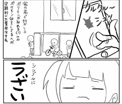 ポケGOマナー大切03