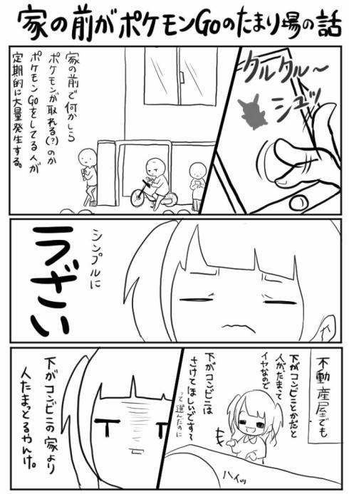 ポケGOマナー大切01